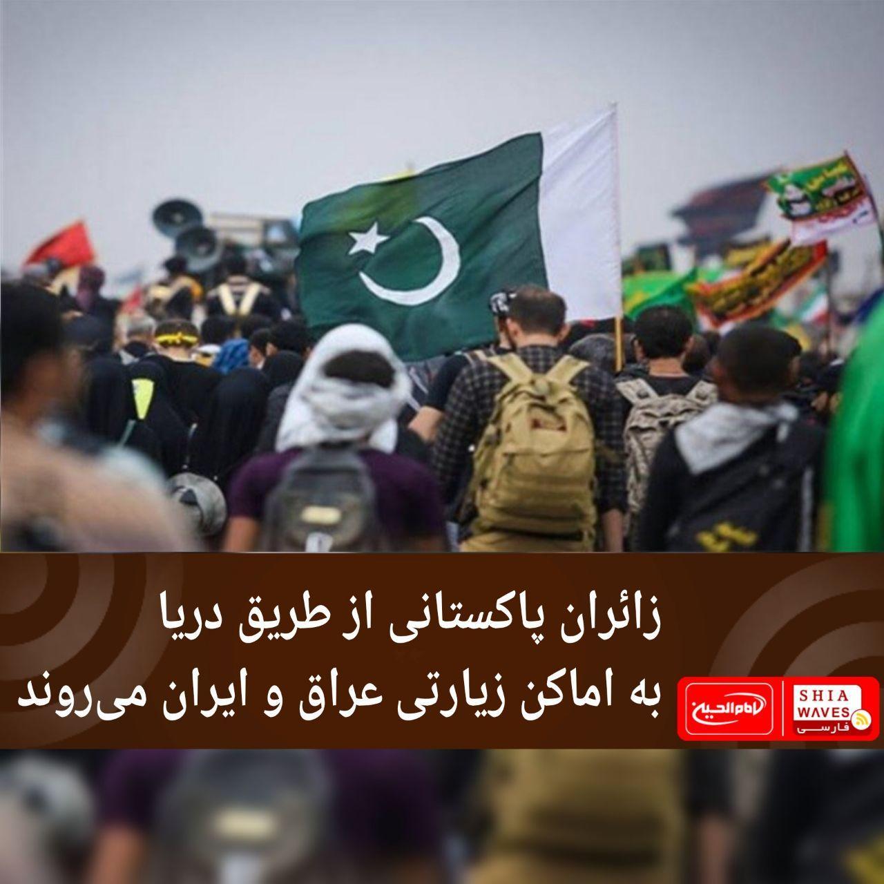 تصویر زائران پاکستانی از طریق دریا به اماکن زیارتی عراق و ایران میروند