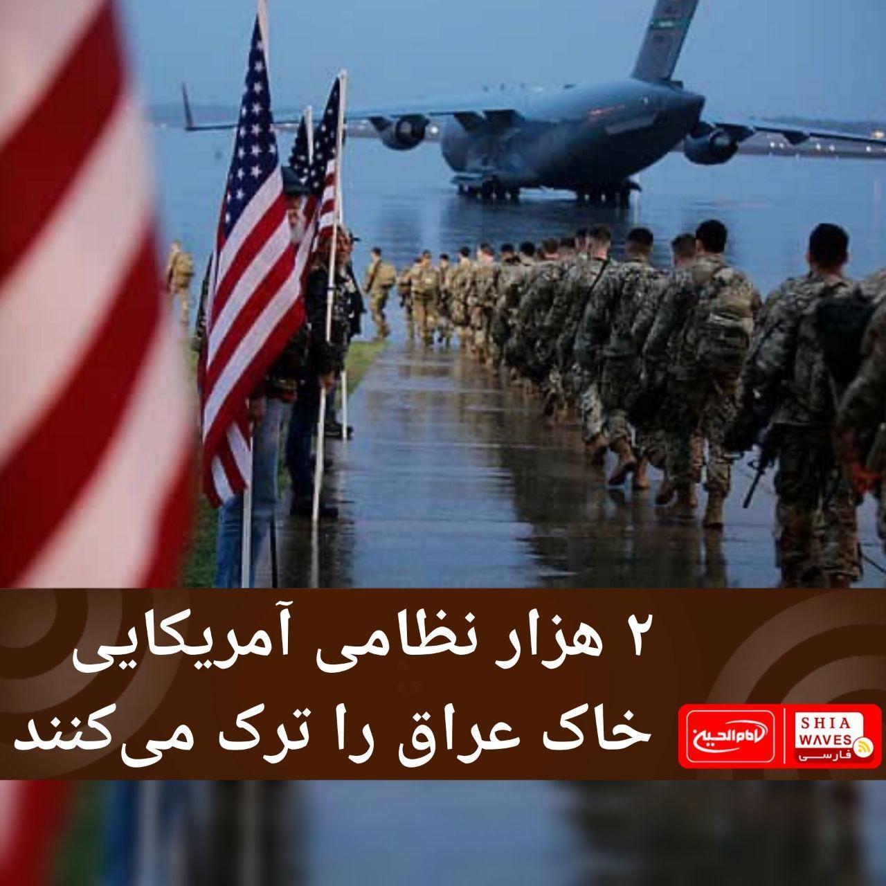 تصویر ۲ هزار نظامی آمریکایی خاک عراق را ترک میکنند