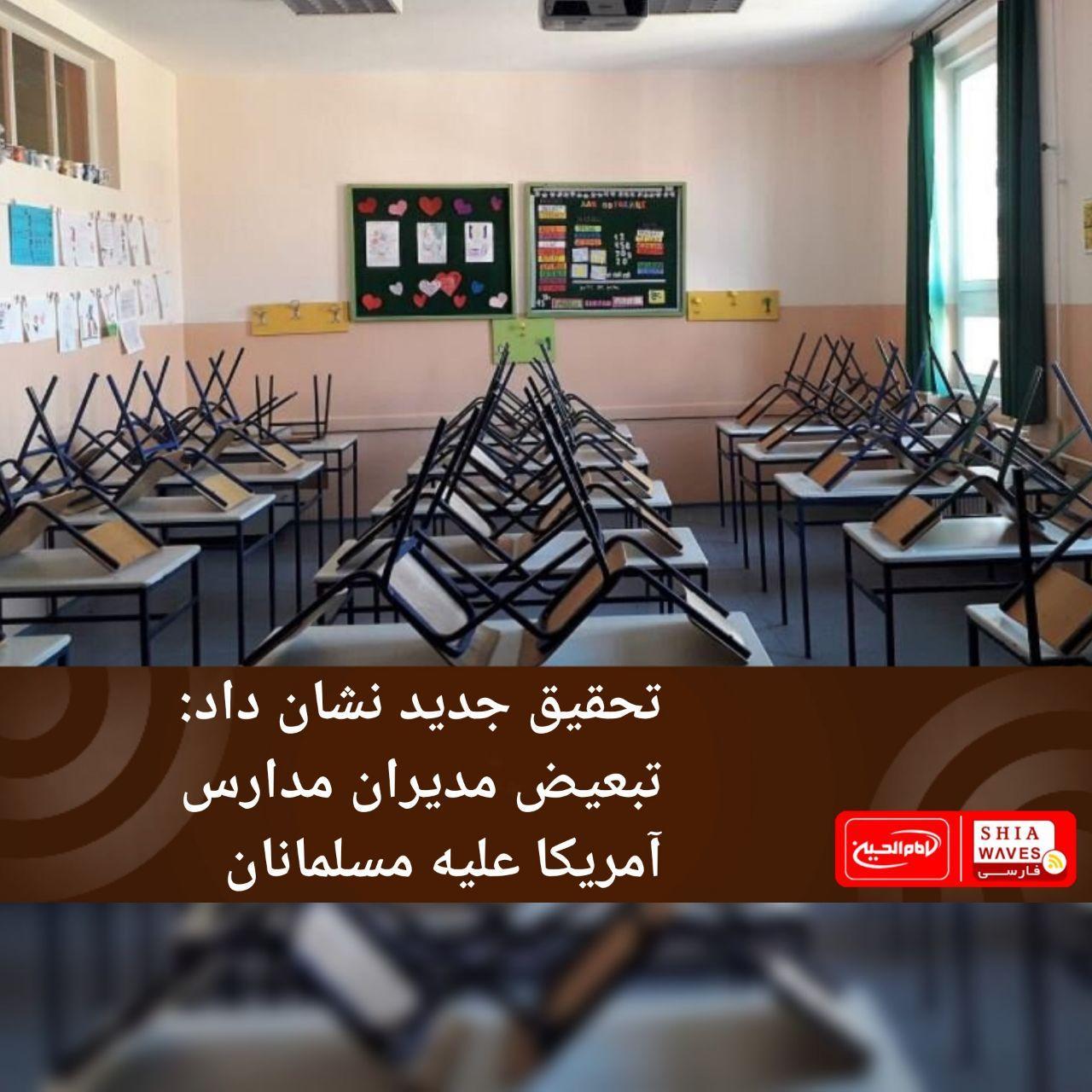 تصویر تحقیق جدید نشان داد: تبعیض مدیران مدارس آمریکا علیه مسلمانان