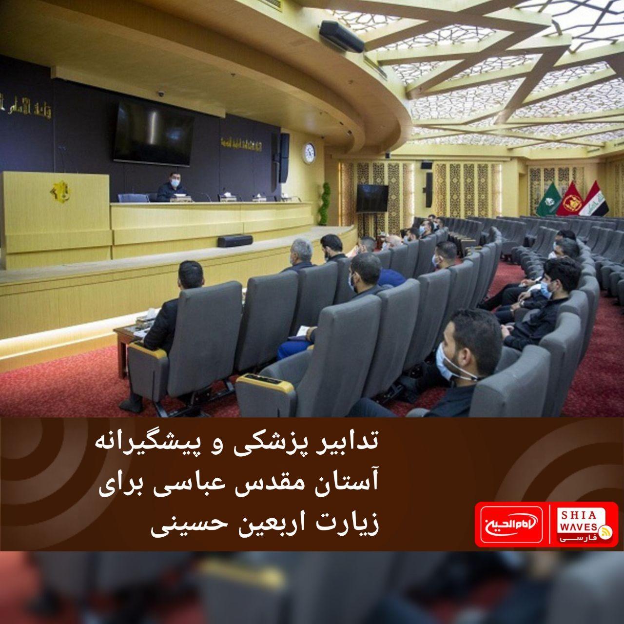 تصویر تدابیر پزشکی و پیشگیرانه آستان مقدس عباسی برای زیارت اربعین حسینی