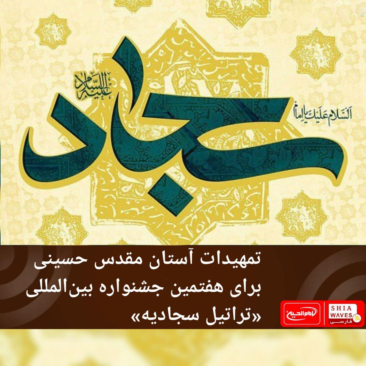 تصویر تمهیدات آستان مقدس حسینی برای هفتمین جشنواره بینالمللی «تراتیل سجادیه»