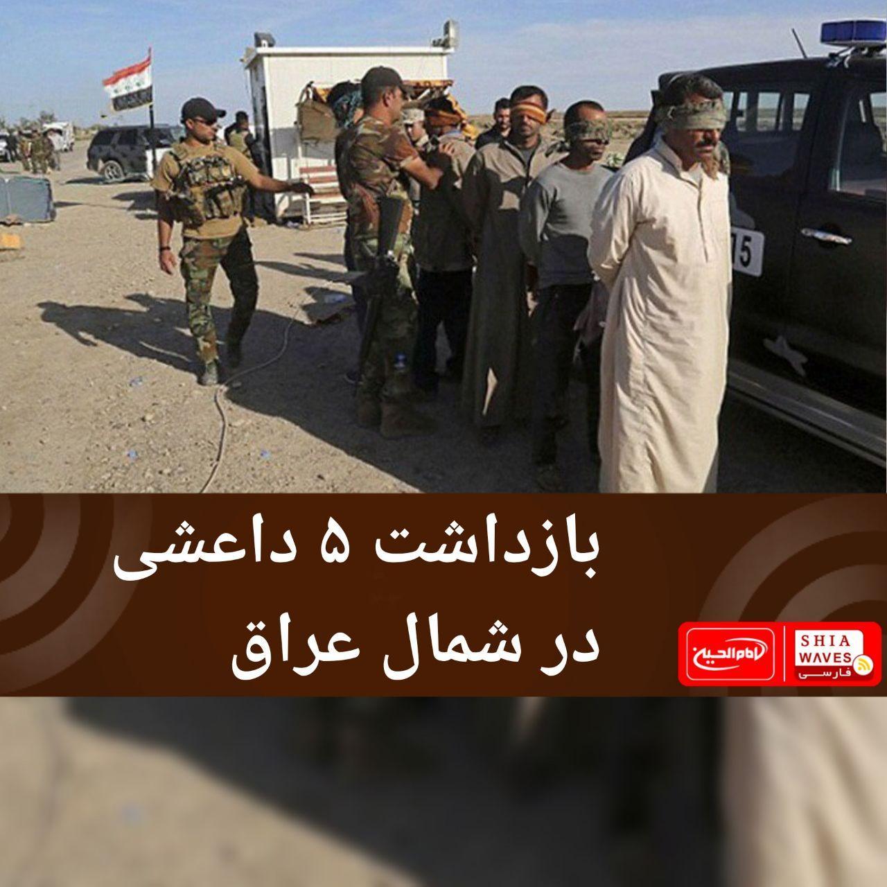 تصویر بازداشت ۵ داعشی در شمال عراق
