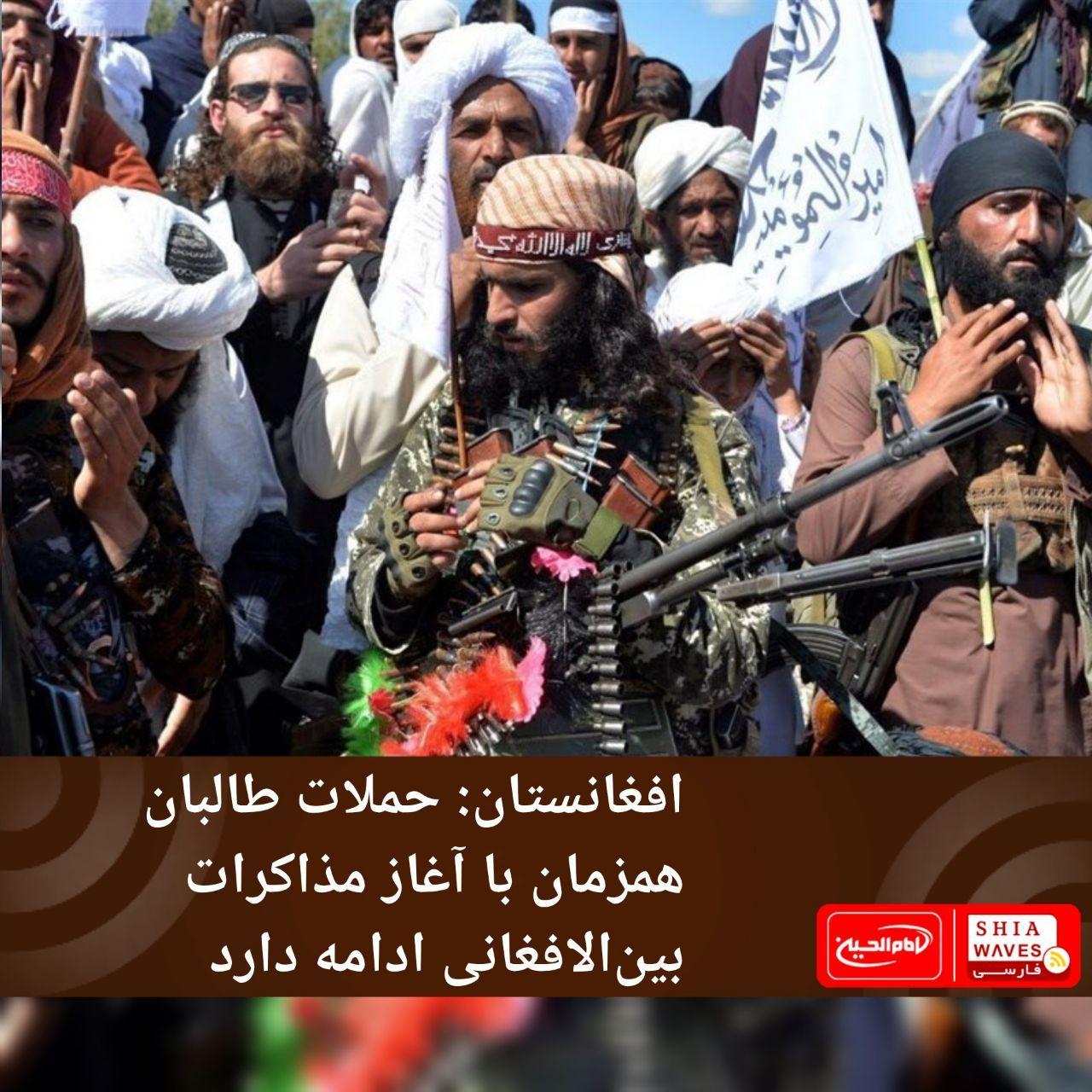 تصویر افغانستان: حملات طالبان همزمان با آغاز مذاکرات بینالافغانی ادامه دارد