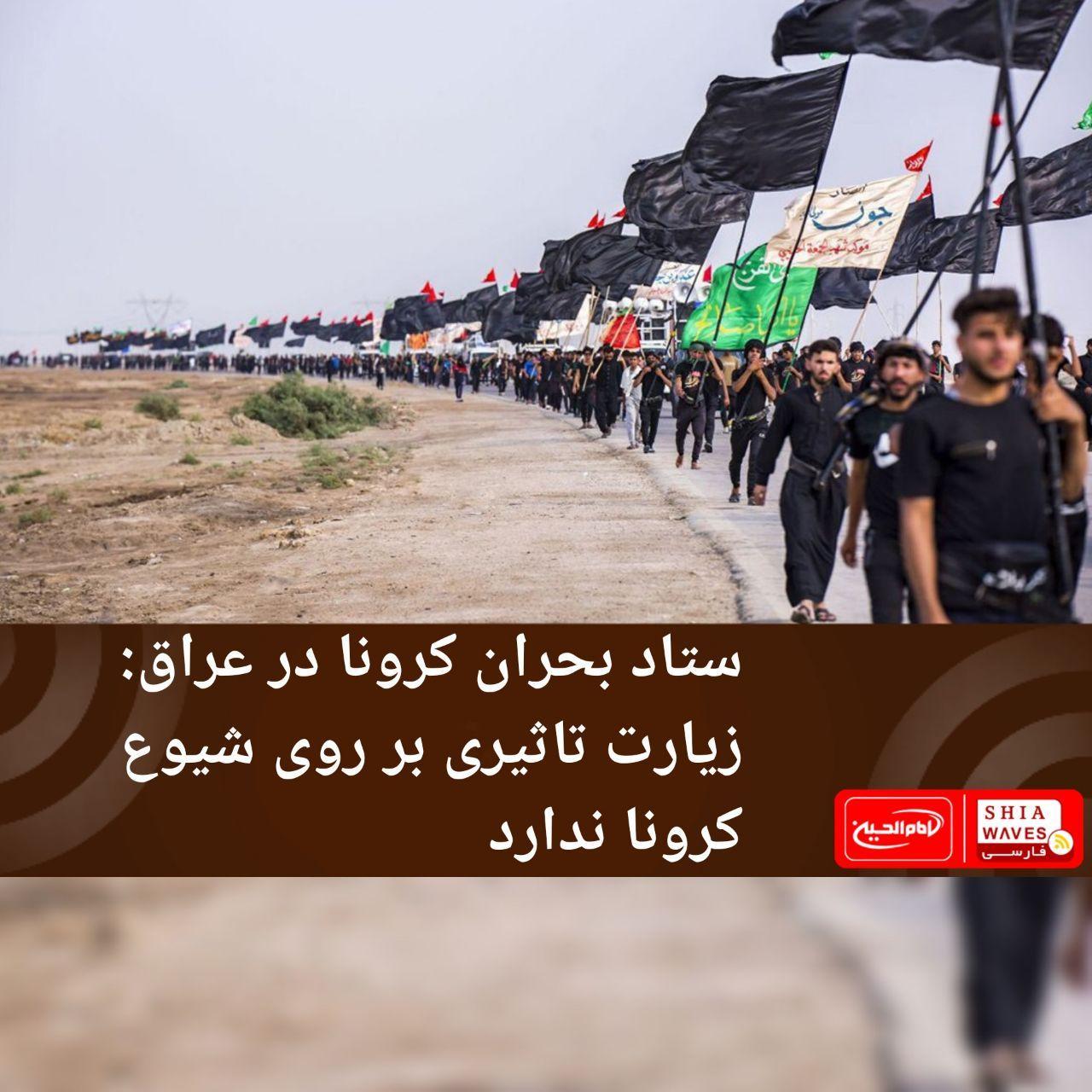 تصویر ستاد بحران کرونا در عراق: زیارت تاثیری بر روی شیوع کرونا ندارد