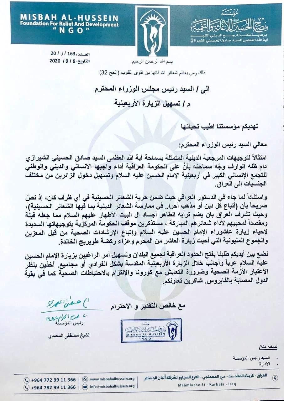 تصویر درخواست موسسه مصباح الحسین علیه السلام از نخست وزیر عراق برای بازگشایی مرزها به روی زائران اربعین