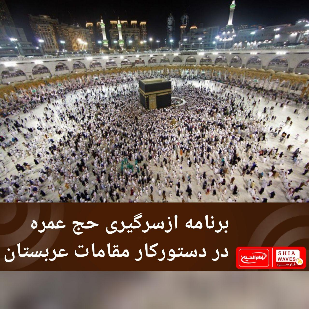 Photo of برنامه ازسرگیری حج عمره در دستورکار مقامات عربستان