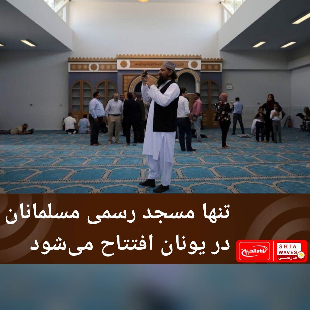 تصویر تنها مسجد رسمی مسلمانان در یونان افتتاح میشود