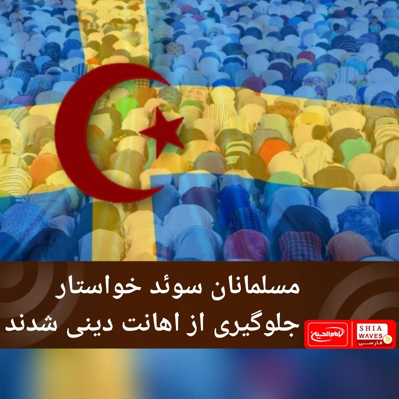 تصویر مسلمانان سوئد خواستار جلوگیری از اهانت دینی شدند