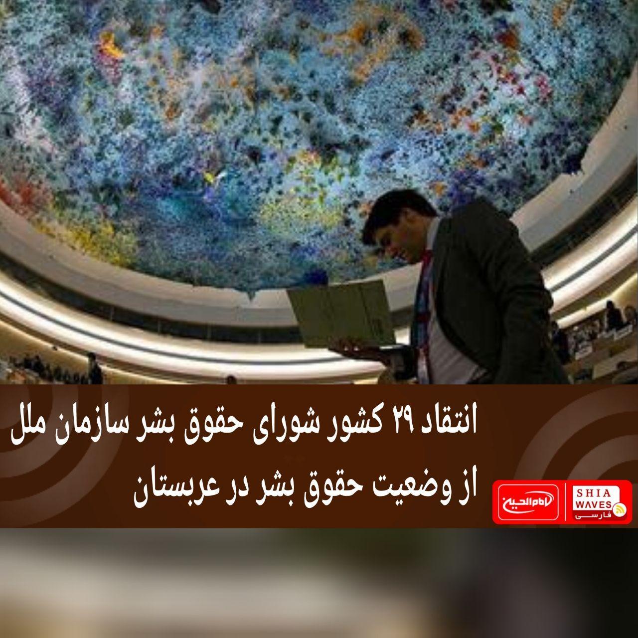 تصویر انتقاد ۲۹ کشور شورای حقوق بشر سازمان ملل از وضعیت حقوق بشر در عربستان