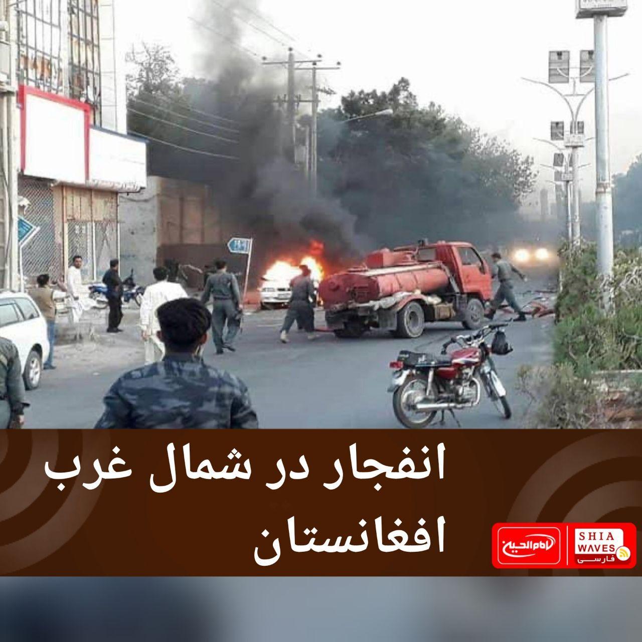 Photo of انفجار در شمال غرب افغانستان