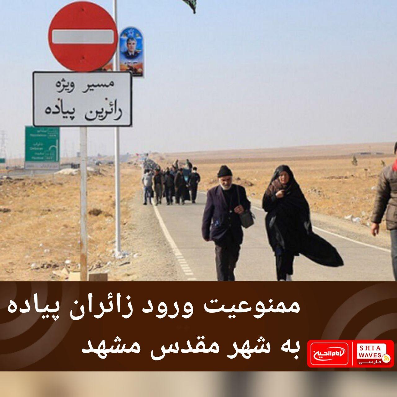 تصویر ممنوعیت ورود زائران پیاده به شهر مقدس مشهد