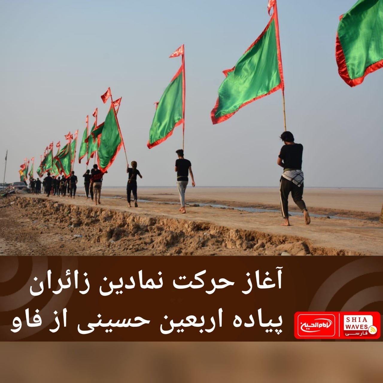 Photo of آغاز حرکت نمادین زائران پیاده اربعین حسینی از فاو