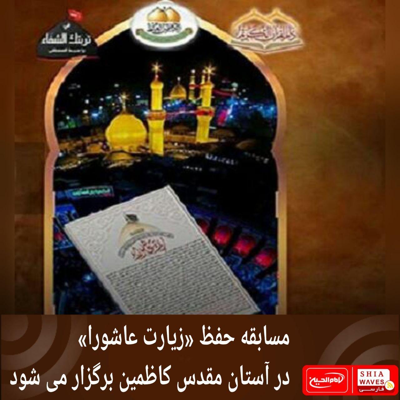 Photo of مسابقه حفظ «زیارت عاشورا» در آستان مقدس کاظمین برگزار می شود