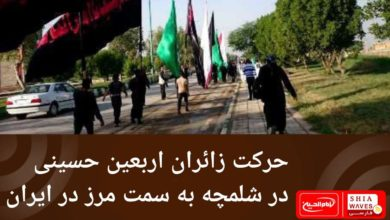 تصویر حرکت زائران اربعین حسینی در شلمچه به سمت مرز در ایران