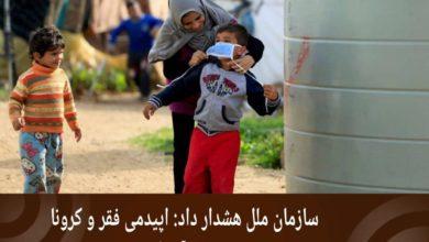 تصویر سازمان ملل هشدار داد: اپیدمی فقر و کرونا در میان پناهجویان و آوارگان در سراسر خاورمیانه