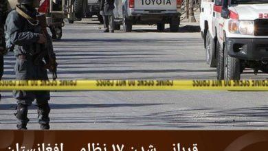 تصویر قربانی شدن ۱۷ نظامی افغانستان در حمله عناصر طالبان