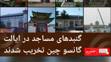 تصویر گنبدهای مساجد در ایالت گانسو چین تخریب شدند