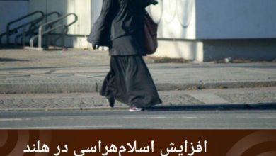 تصویر افزایش اسلامهراسی در هلند در پی ممنوعیت استفاده از برقع