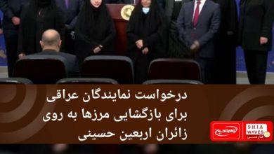 تصویر درخواست نمایندگان عراقی برای بازگشایی مرزها به روی زائران اربعین حسینی
