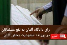 تصویر رای دادگاه آلمان به نفع مسلمانان در پرونده ممنوعیت پخش اذان
