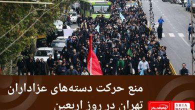 تصویر منع حرکت دستههای عزاداران تهران در روز اربعین
