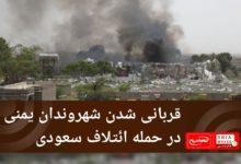 تصویر قربانی شدن شهروندان یمنی در حمله ائتلاف سعودی