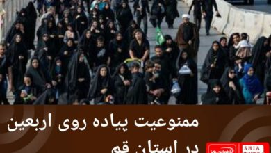 تصویر ممنوعیت پیاده روی اربعین در استان قم