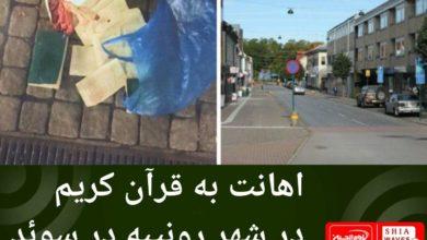 تصویر اهانت به قرآن کریم در شهر رونیبه در سوئد