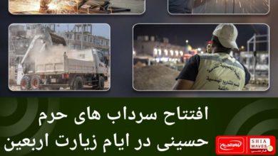 تصویر افتتاح سرداب های حرم حسینی در ایام زیارت اربعين