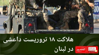 تصویر هلاکت ۱۸ تروریست داعشی در لبنان