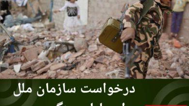 تصویر درخواست سازمان ملل برای پایان جنگ در یمن
