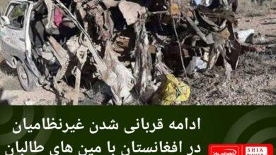 تصویر ادامه قربانی شدن غیرنظامیان در افغانستان با مین های طالبان