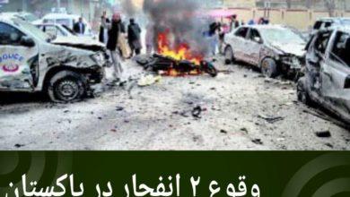 تصویر وقوع ۲ انفجار در پاکستان