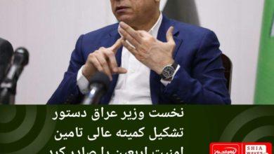 تصویر نخست وزیر عراق دستور تشکیل کمیته عالی تامین امنیت اربعین را صادر کرد