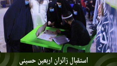تصویر استقبال زائران اربعین حسینی از استراحتگاههای قرآنی آستان علوی
