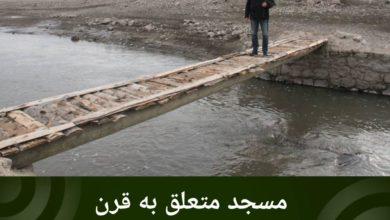 تصویر مسجد متعلق به قرن پانزدهم از زیر آب بیرون آمد