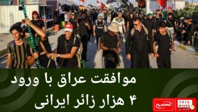 تصویر موافقت عراق با ورود ۴ هزار زائر ایرانی