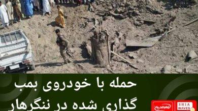 تصویر حمله با خودروی بمب گذاری شده در ننگرهار