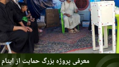 تصویر معرفی پروژه بزرگ حمایت از ایتام عراق به زائران اربعین حسینی