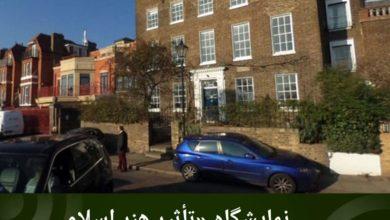 تصویر نمایشگاه «تأثیر هنر اسلامی بر صنایع دستی بریتانیا» در لندن