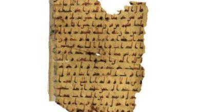تصویر عرضه صفحهای از قدیمیترین نسخه قرآن کریم در حراجی کریستیز