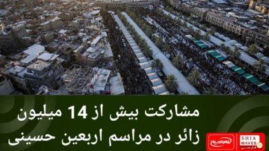 تصویر مشارکت بیش از 14 میلیون زائر در مراسم اربعین حسینی