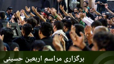 تصویر برگزاری مراسم اربعین حسینی در شهر احساء عربستان