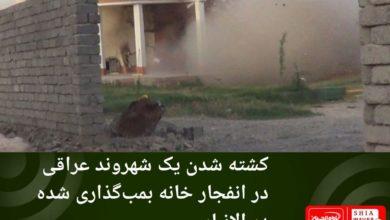 تصویر کشته شدن یک شهروند عراقی در انفجار خانه بمبگذاری شده در الانبار