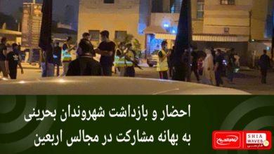 تصویر احضار و بازداشت شهروندان بحرینی به بهانه مشارکت در مجالس اربعین