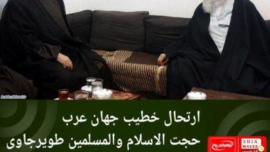 تصویر ارتحال خطیب مشهور جهان عرب حجت الاسلام والمسلمین طویرجاوی