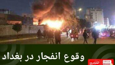 تصویر وقوع انفجار در بغداد
