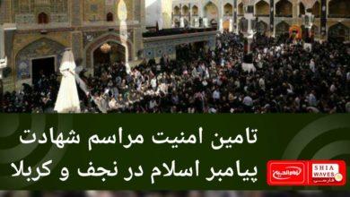 تصویر تامین امنیت مراسم شهادت پیامبر اسلام در نجف و کربلا