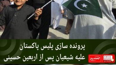تصویر پرونده سازی پلیس پاکستان علیه شیعیان پس از اربعین حسینی