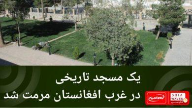 تصویر یک مسجد تاریخی در غرب افغانستان مرمت شد